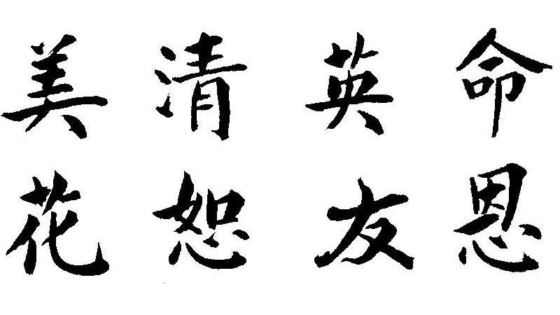 Curso de chino básico: dar una primera impresión positiva